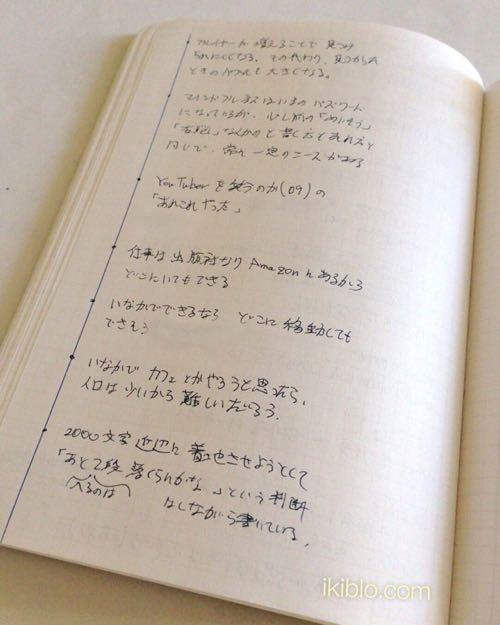 ノートの写真。B6ノートに7つの段落が、縦に隙間を空けて並べてある。